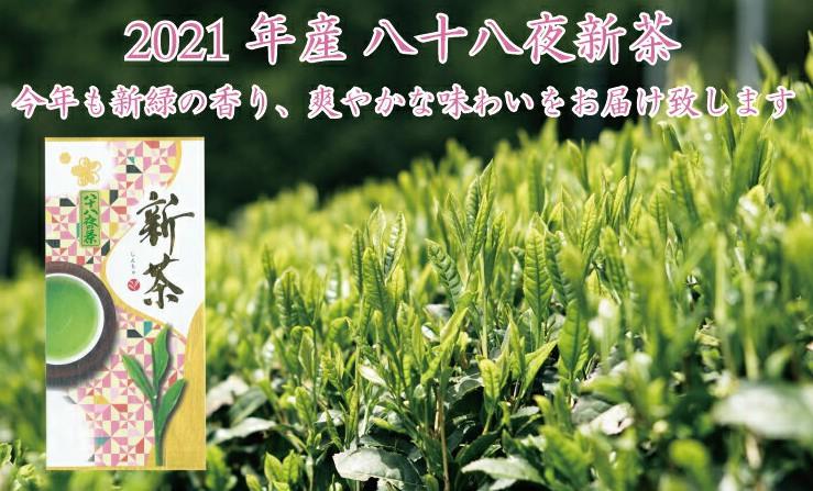 88_shincha_reserve